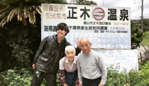 【上級者向け】千葉県館山市に存在する秘境温泉に行ってきた