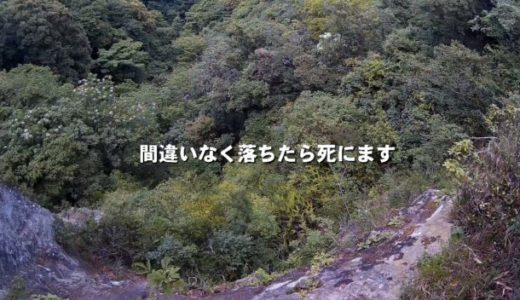 【危険がいっぱい】鋸山に挑戦!part4【刃渡りの恐怖】