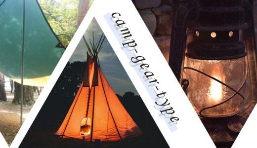 【基本】キャンプ用品別それぞれの違い【まとめ】