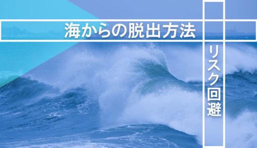 【リスク回避!】アクシデント別!水難事故への対処方法