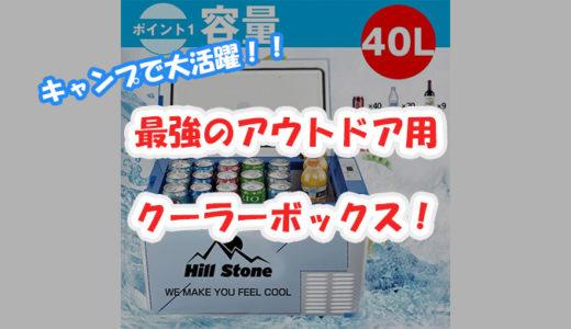 【1分で-20℃!?】HILL STONE(ヒルストーン)アウトドアクーラーボックスがすごい!!【連泊キャンプに!】