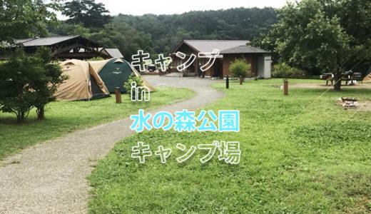 【1区画500円のみ!?】水の森公園キャンプ場に行ってきた!【宮城県仙台市】