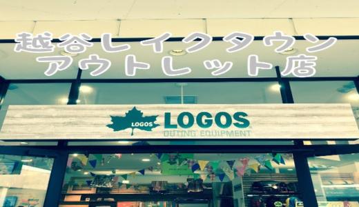 【越谷レイクタウン】LOGOSショップにお邪魔しました【アウトレット】