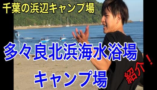 【ビーチキャンプ場】多々良北浜海水浴場キャンプ場を動画で紹介!