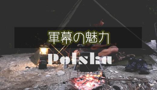 【軍幕】男前!ポーランド軍テントの設営方法【ポンチョテント】