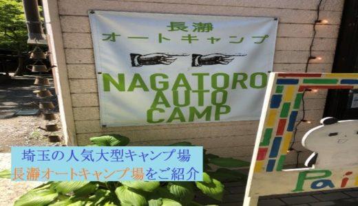 【埼玉のキャンプ場】長瀞オートキャンプ場の紹介&感想!【車乗り入れOK】