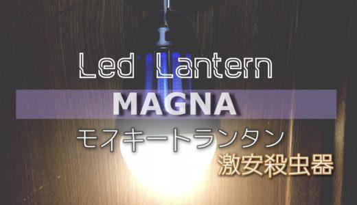 【激安!】MAGNAの殺虫LEDモスキートランタンが凄すぎた件【amazon】