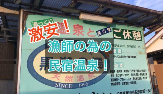 【館山】これぞ民宿!民宿しおさい黒潮の湯に迫る!