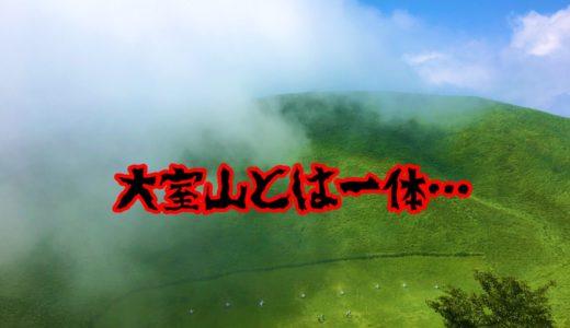 こんな山見たことない!大室山の山体が摩訶不思議過ぎた件