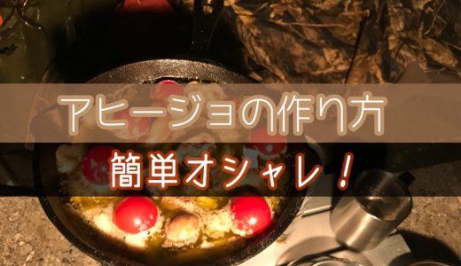 キャンプ飯の大定番!アヒージョの作り方