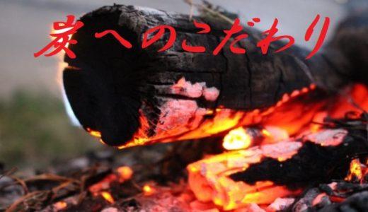 【種類多彩】BBQの炭にこだわろう!