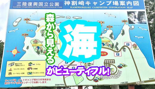 【広すぎる!】神割崎キャンプ場が最高すぎた!【激安】
