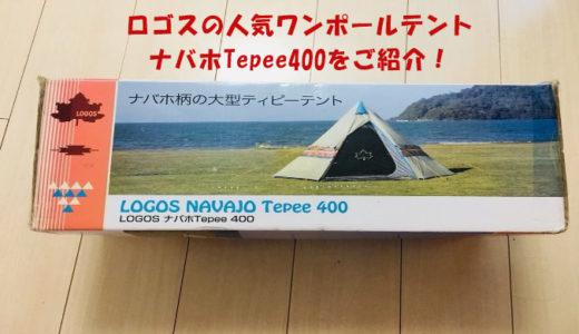 【超人気!】LOGOS(ロゴス) ナバホ ティピー(Tepee)400の紹介&レビュー【ワンポールテント】