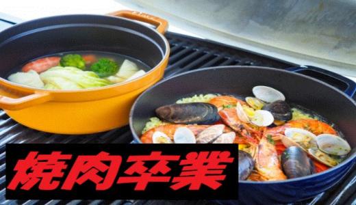 【焼肉卒業】キャンプ場で一工夫した料理を嗜むには?