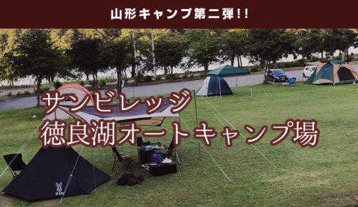【山形県尾花沢市】サンビレッジ徳良湖オートキャンプ場行ってきた【綺麗な湖を一望】