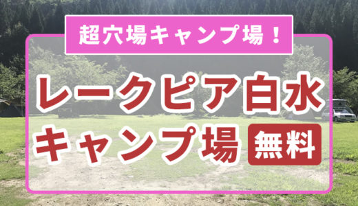 【山形県東根市の大穴場!】レークピア白水キャンプ場【無料オートキャンプ場】