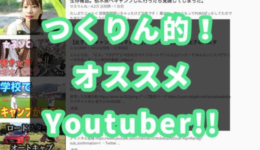 【為になる!】キャンプ好きにオススメのキャンプ系Youtuber特集!