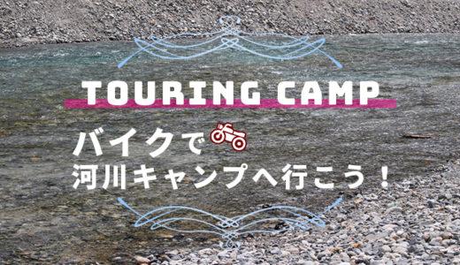 【ツーリングの基本④】河川キャンプ場でソロキャンプするならコンパクトなギアで揃えよう!【夏の河川キャンプ場】