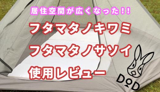 【レビュー】フタマタノキワミ・フタマタノサソイを買ったのでDOD三人用テントで早速使ってみました!【DOD】