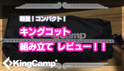 【レビュー】KingCamp(キングキャンプ)コットを組み立てて使ってみた!【組み立て】