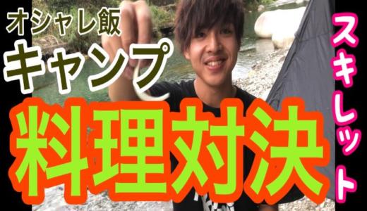 【キャンプ飯】プロの会料理対決勃発【スキレット】