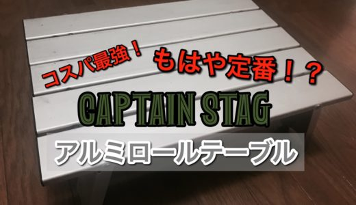 【コンパクト】キャプテンスタッグのアルミテーブルはもはや定番!?【ソロキャンプ】
