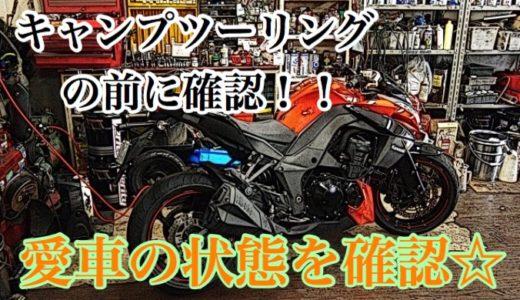 キャンプツーリング前の愛車メンテナンス【キャンプギアより大事?】