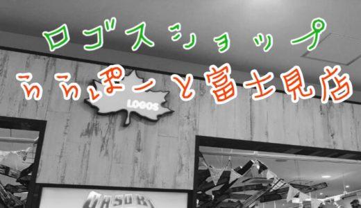 【埼玉】ロゴスショップららぽーと富士見店を訪問【ららぽーと】