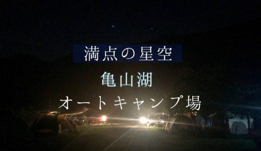 【秋は紅葉】亀山湖オートキャンプ場の紹介【千葉の穴場】