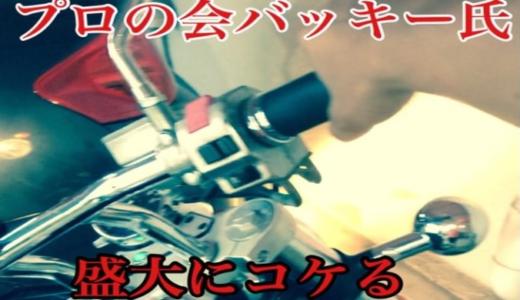 【スリップ事故】バッキーバイク列伝①【単独事故】