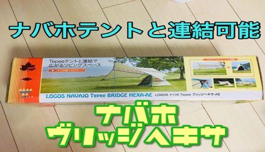 【テントと連結可能】LOGOS ナバホ Tepee ブリッジヘキサ-AEのご紹介とレビュー