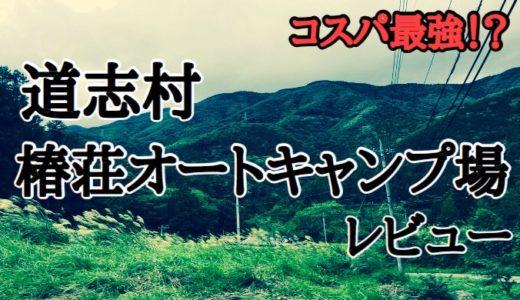 【週末気軽に行ける】安い! 道志村 椿荘オートキャンプ場をご紹介【東京都内から近い】