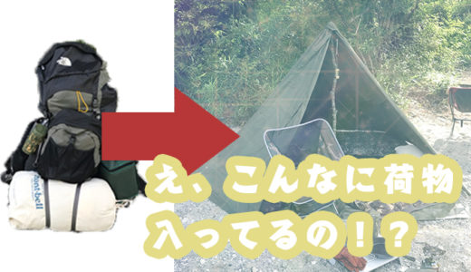 【リュック】バックパックキャンプにオススメのバックパック【ソロキャンプ】
