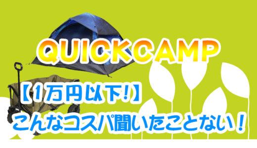 【1万円以下!】クイックキャンプが気になる!その評判は?【格安】