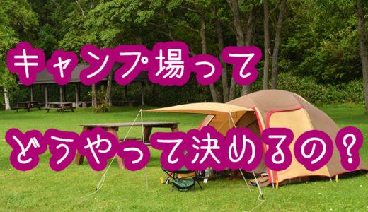 【キャンプ場別】キャンプ場の種類について【特徴】