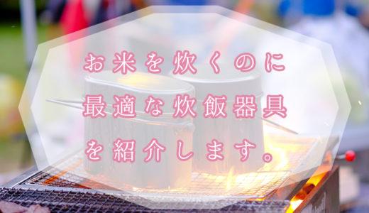 【キャンプ】お米を炊くのに最も簡単な炊飯器具は?【飯盒炊爨】