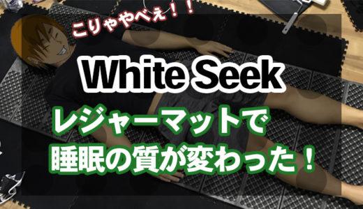 【神アイテム】White Seekレジャーマットレビュー!キングキャンプのコットとの相性◎