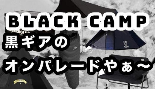 【キャンプ道具】ブラックカラーキャンプを目指してギアを特撰!【ブラックキャンプ】