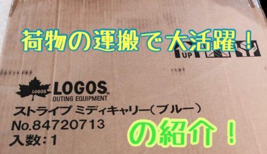 【ロゴス(logos)】LOGOS ストライプ ミディキャリーのご紹介&レビュー【耐久性チェック】
