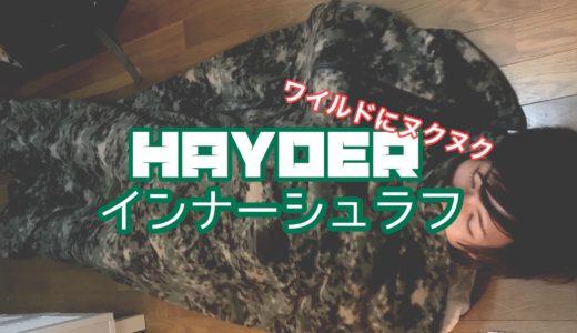 【封筒型シーツ】迷彩のインナーシュラフが欲しい?それならHayder のインナーシュラフがオススメ!【安い】