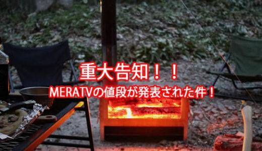 【予約開始】DOD新発売の薪ストーブ、MERATV(メラテレビ)の価格が発表された模様!急がねば!