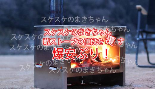 【DOD】スケスケのまきちゃんという炎がスケスケに見える薪ストーブがあるって知ってた?【格安コンパクト】