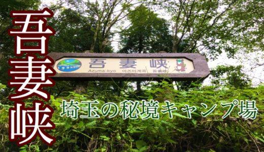【秘境キャンプ地】関東でも屈指!?埼玉県飯能市、吾妻峡のご紹介!【穴場スポット】