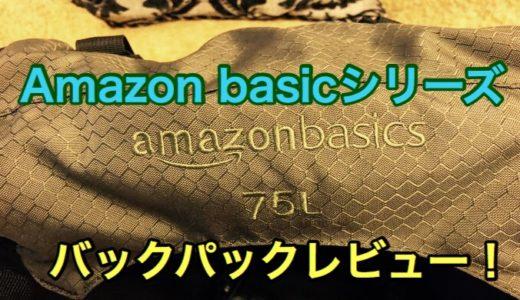 【amazon basic(アマゾンベーシック)】amazon限定バックパックのご紹介【リュック・ザック】