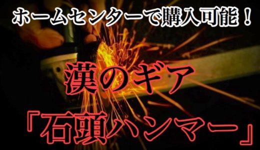 【超激安!1000円以下もアリ】石頭(せっとう)ハンマーをぺグハンマーとして使うと・・?【ホームセンター(どこでも買える)】