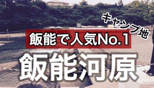 【埼玉県飯能市】釣りに水遊びにイベントも!飯能河原でキャンプをしよう!【テント泊可】