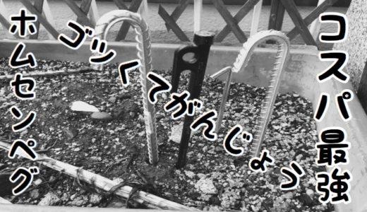 【激安頑丈ペグ(150円以下!鍛造並)】ホームセンターペグ(ロープ止め)の実力を検証!【コスパ最強!?】