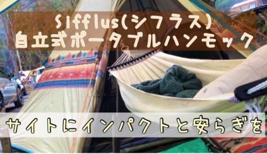 【アウトドア&室内可】Sifflus(シフラス)自立式ポータブルハンモックのご紹介&レビュー【寝心地は?】