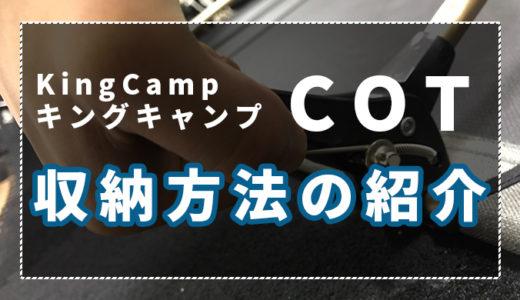 【収納編】KingCamp(キングキャンプ)コットの解体&収納方法