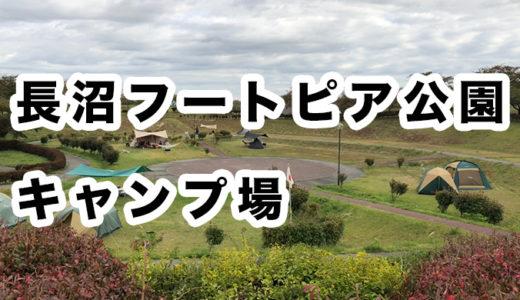 【治安最高!】長沼フートピア公園キャンプ場へGO!【宮城県登米市】